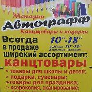 Магазин Автографф (канцтовары)