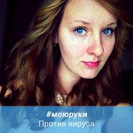 Алёна Ерохина