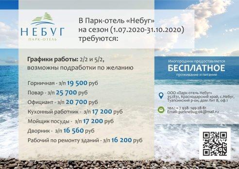 Работа у моря с проживанием 2020 аренда машин вдуюае