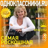 Ирина Укрaинчук