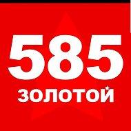 585 ЗОЛОТОЙ Ноябрьск Космонавтов 16