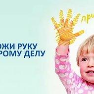 Олеся Метревели Министерство Добрых Дел