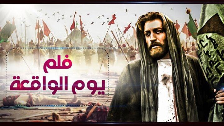الفيلم الإيراني ( يوم الواقعة ) مدبلج