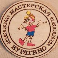 Мастерская БуРаТиНо 89034074187