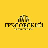Жилой комплекс Грэсовский