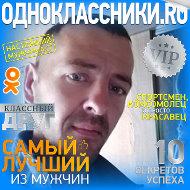 Дима Малков