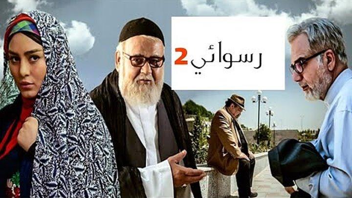 الفيلم الايراني ( الفضيحة ج2 ) مترجم