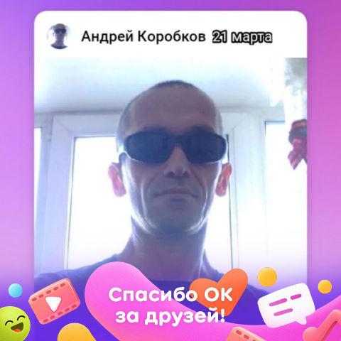 Андрей, 47, Biysk