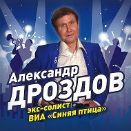 Александр Дроздов экс Синяя птица