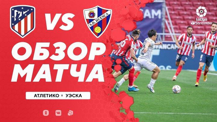Атлетико  2-0  Уэска видео