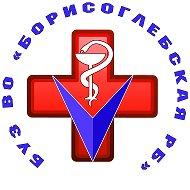Борисоглебская больница