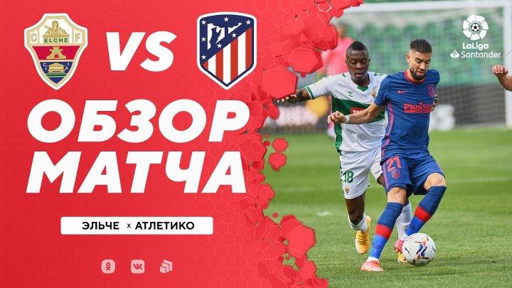 Эльче  0-1  Атлетико видео