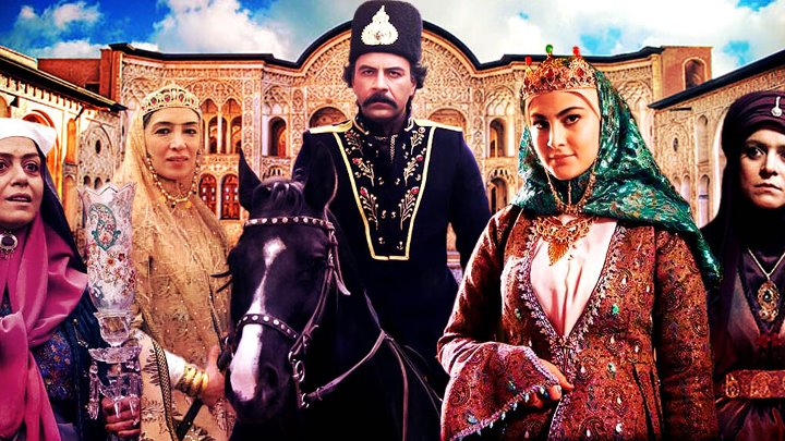 المسلسل الأيراني ( سيدة القصر ) الحلقة 1