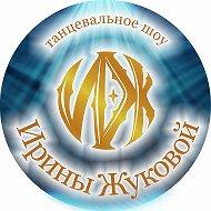 Ирина Жукова 8 903 958 8538