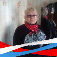 Валентина Гончарова (Сидоренко)