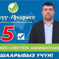Совет Калбаев