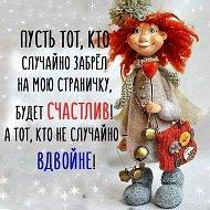 Наталья Дружинина ( Сапронова )
