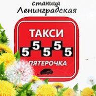 Такси 55555 в Ленинградской
