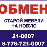 ОБМЕН Мебели 87767210007