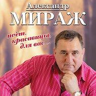 Александр Драгунов - Мираж ✓