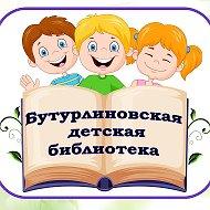 Бутурлиновская детская-библиотека