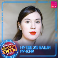 Евгения Воронина