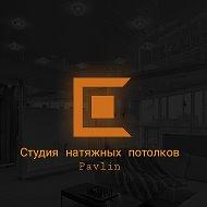 Натяжные Потолки Борисоглебск