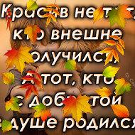 Фания Кулуева
