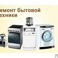 Ремонт Бытовои Техники 80447506994