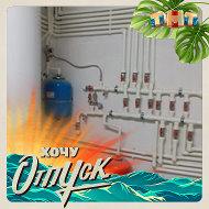 система отопления и водоснабжени