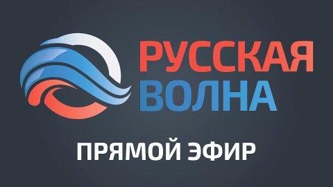 Радио Русская Волна - Live HD звук(ok.ru)