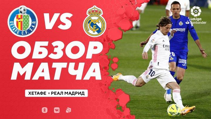 Хетафе  0-0  Реал видео