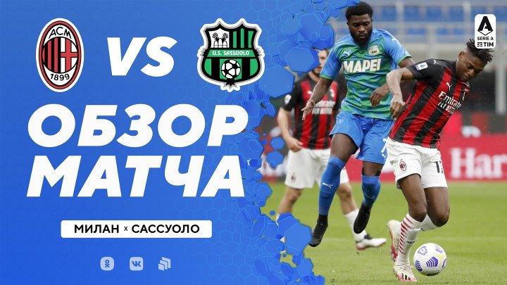 Милан  1-2  Сассуоло видео