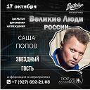 Крокус Сити Холл 17 октября Москва