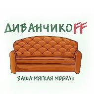 ДИВАНЧИКОFF ваша мягкая мебель