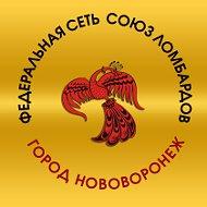 Союз ломбардов Нововоронеж