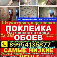 89954135877 РЕМОНТ ПОД КЛЮЧ