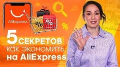 5 СЕКРЕТОВ как ЭКОНОМИТЬ на AliExpress в 2021 году с максимальной ВЫГОДОЙ