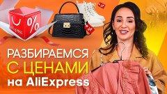 Разная цена за похожие товары на AliExpress – КАК ПОНЯТЬ ЦЕНЫ НА АЛИЭКСПРЕСС
