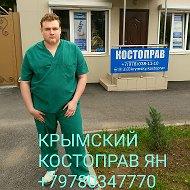 ЯН Крымский Костоправ