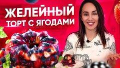 Желейный торт с ягодами   Форма для торта с AliExpress