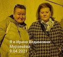 Я и Ирина Вадимовна Муравьёва