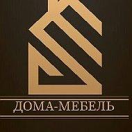 Дома♥♥♥ Мебель