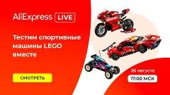 Тестируем популярные наборы LEGO
