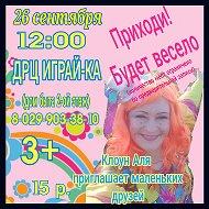Клоун АЛЯ-ля 8-029-645-83-94