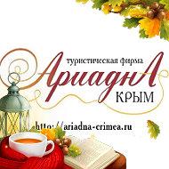 Турфирма АриаднА - Крым