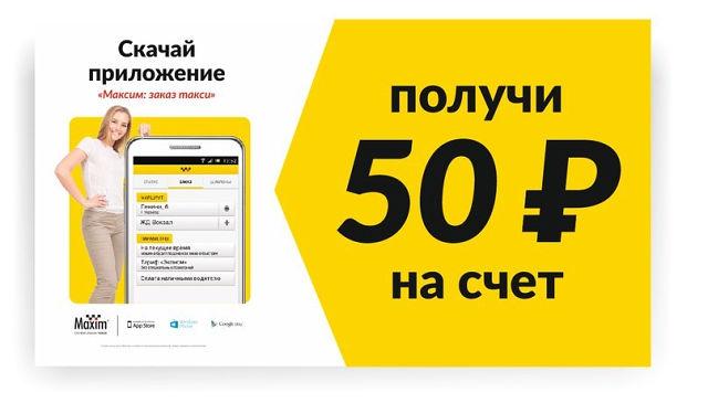 Такси приложение заказ максим