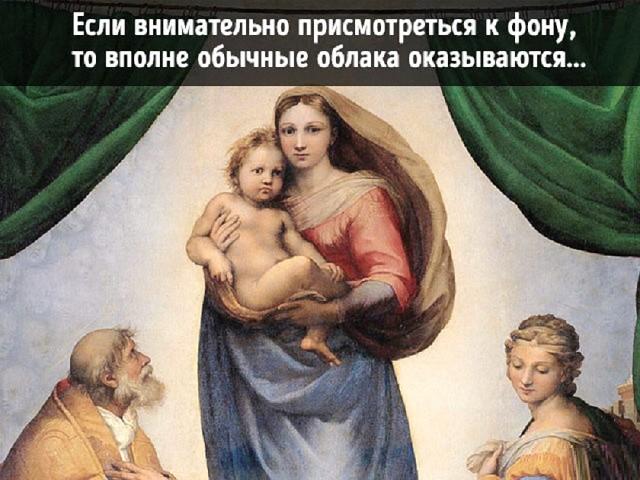 Картинки по запросу 10 скрытых деталей на знаменитых картинах