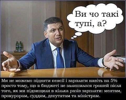 С 1 января каждый работающий украинец не должен получать зарплату меньше 3200 грн, - Гройсман - Цензор.НЕТ 3067