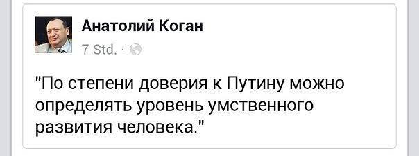 """Рейтинг довіри до Путіна впав до рівня 2013 року, - """"Левада-центр"""" - Цензор.НЕТ 1027"""